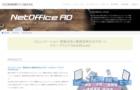 NetOfficeAD