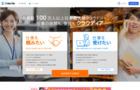 日本最大級クラウドソーシング「クラウディア」