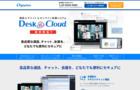 Desk@Cloud