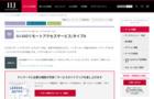 IIJ GIOリモートアクセスサービス/タイプA
