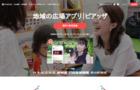 中央区・江東区在住 ファミリー向け「アンケート調査」/PIAZZA株式会社