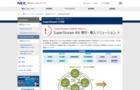 クライアント/サーバ型統合会計パッケージ  SuperStream CORE