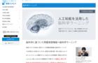 脳科学ラーニング