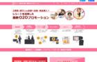 店頭購入型サンプリング「テンタメ」媒体資料(201601-201603)