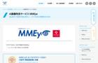 検査品質向上・人手不足等の課題解決を支援するAI画像判定サービス 「MMEye」