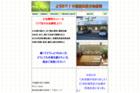 中国鍼灸漢方治療院