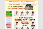 朝霞市 訪問リハビリマッサージ・鍼灸 たにぐち鍼灸整体院