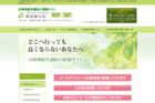 神戸自律神経失調症鍼灸治療センター
