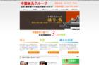中国医学鍼灸院