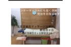 北京堂鍼灸マッサージ 新百合ヶ丘治療所