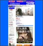 広島探偵事務所