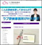 千葉県松戸市のラブ探偵事務所