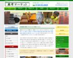 リサイクルショップ麻布 東京港区 不用品の買取