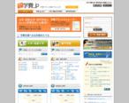 学費見積りサービス「学費.jp」