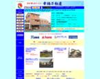 幸徳不動産…ネット不動産情報サイト