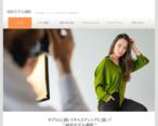 外国人モデルエージェンシー | 外国人モデル事務所