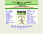 栃木県・群馬県のゴルフ会員権情報