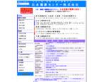 最低制限価格日本積算センター土木建築設備積算代行