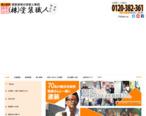 外壁塗装や屋根塗装の横浜の工事会社。