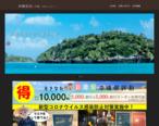 沖縄 ホテル 民宿 沖縄宿泊.com
