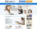 脳を鍛える 日本速読・記憶法セミナー