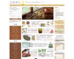 中国茶と中国茶具の通販