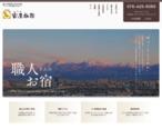 ビジネス富屋旅館:富山の格安の宿