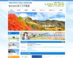 長野県安曇野市の等々力不動産