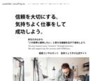 吉井亮介 公式サイト 株式会社ワコルダー運営