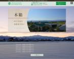 木箱製造・販売の北村木箱株式会社