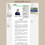 武智産業株式会社