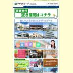 アザミグループ 田中産業株式会社