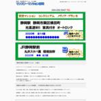 ウィークリーマンション静岡株式会社