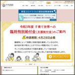 http://www.city.chiyoda.lg.jp/