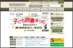 広島市立図書館
