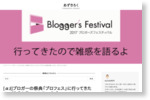[αź]ブロガーの祭典「ブロフェス」に行ってきたので雑感を書いてみる #ブロフェス2017 | あずきろく