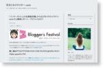 ayanさん『ブログでできるマネタイズ&ブログから広げるマネタイズ』レポート - ブロガーズフェスティバル2017最高! - 引きこもりライター.com