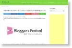 今年は熱いぞ!ブロガーズフェスティバル2017に今年も参加しました! – ガジェとろ