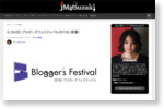 3/24(日) ブロガーズフェスティバル2019に登壇! | jMatsuzaki