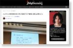 とよすとと東京散歩ぽに学ぶ地域ブログ運営に最も必要なこと | jMatsuzaki