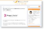 2017ブロガーズフェスティバル 【東京9月30日(土)】#ブロフェス2017 に登壇します。
