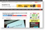 【ブロガーズフェスティバル2019】発信の仕方が変わる今日。これからのブログの発信と、使う側、発信する側の双方を考える。 - ChinaR(ちなーる)