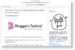 2017ブロガーズフェスティバルのLT大会に出ることになりました! #ブロフェス2017 | ゆとり世代の投資家jun