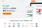 クラウドグループウェア「Aipo+」