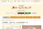 http://www.kikkoman.co.jp/homecook/