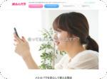 【公式】メルパラ|出会える恋愛コミュニティサイト