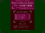 マリーのお菓子組曲 Marie's Sweet Suite