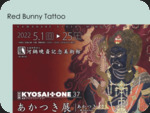 吉祥寺RED BUNNY TATTOO