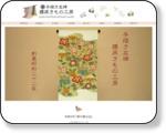 http://koshihara-kimono.com/