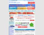 格安ホームページ作成|東京(個人事業/SOHO)